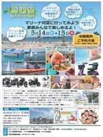 2016ダイイチグループ感謝祭inマリーナ河芸_ページ_1.jpg