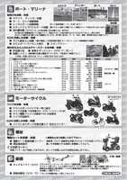 2016ダイイチグループ感謝祭inマリーナ河芸_ページ_2.jpg
