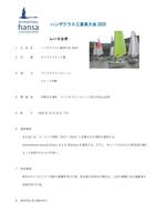 2020ハンザクラス三重県大会要項・レース公示_page-0001.jpg