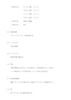 2020ハンザクラス三重県大会要項・レース公示_page-0003.jpg