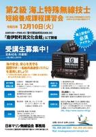 2海特(短縮)無線講習(伊勢)パンフ2019.12.10 (1)_page-0001 (1).jpg