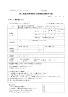2海特(短縮)講習-受講申込書 2019.12.10 (1)_page-0001.jpg