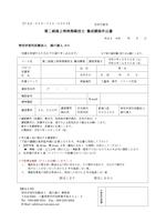 2海特無線講習-受講申込書 20201024-25_page-0001.jpg