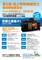 2級海上特殊無線 パンフ.jpg