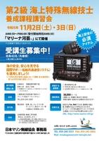 2級無線講習河芸教室パンフ2019.11.2-3 (1)_page-0001.jpg
