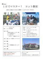 ヨット教室2017ちらし (003).jpg