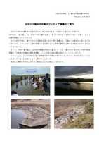 干潟保全活動参加へのご案内_ページ_1.jpg