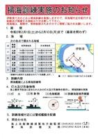 掃海訓練実施のお知らせ.jpg