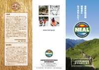 NEAL_leaflet_ページ_1.jpg