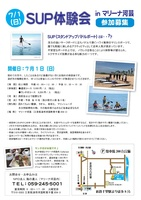 SUP_体験会.jpg