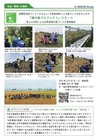 daiichi-annualreport2020_page-0002.jpg