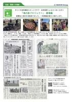 daiichi-annualreport2020_page-0003.jpg