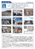 daiichi-annualreport2020_page-0004.jpg