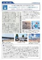 daiichi-annualreport2020_page-0005.jpg