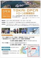 marinakawage_tokai_DIPCA_2 (002).jpg