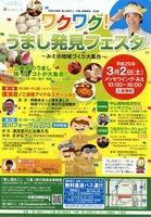umashi_1.jpg