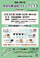 wine-festa2012a.jpg